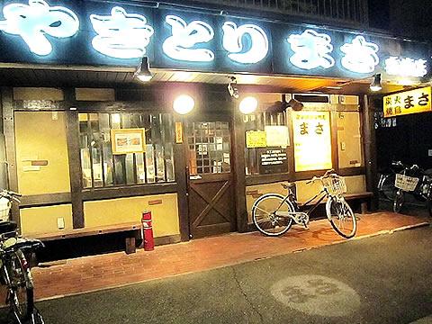 炭火焼鳥専門店 まさ 兵庫店