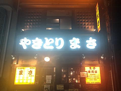 炭火焼鳥専門店 まさ 湊川店