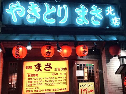 炭火焼鳥専門店 まさ 三宮北店