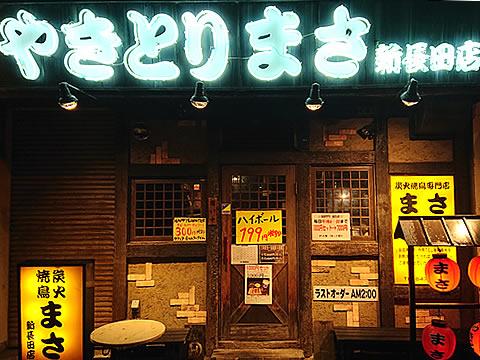 炭火焼鳥専門店 まさ 新長田店